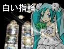 【初音ミクオリジナル】白い指輪【日本語