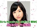 AKB48がニュースキャスターに挑戦!各ジャンルを徹底取材!