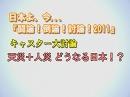 1/3【キャスター討論】天災+人災 どうなる日本!?[桜H23/3/19]