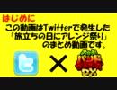 【作業用BGM】旅立ちの日にアレンジ大会まとめ【バンブラDX】 thumbnail