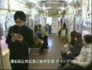 【AC】 CM つられ迷惑 【公共広告機構】
