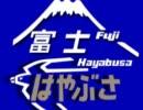 【富士ぶさ合作】ナイト・オブ・フジ&ハ