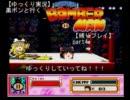 【ゆっくり実況】黒ボンと行くスーパーボンバーマン1 part4【縛りプレイ】