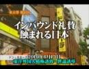 インバウンド礼賛 蝕まれる日本
