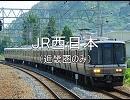 関西地方の鉄道路線の営業係数