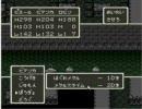 【SFC】ドラクエ5 獲得経験値250万オーバー【パルプンテ】