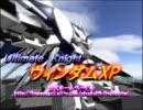 【実況プレイ甲子園】U.K.ウィンダムXP_PV【スパ帝( ・3・)】