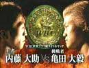 内藤vs亀田2 -SKILL-