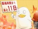 【アニメ銀魂復活企画】桜音【弾いてみた】@11日前