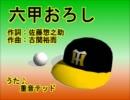 「六甲おろし」【重音テッド】阪神タイガースの歌