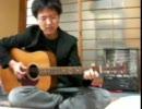 グニグーグーのギターで1曲  その二十三