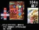 人気の「アトラク=ナクア」動画 320本 - 【2ch】第4回みんなで決めるゲーム音楽ベスト100(+600) Part22