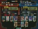 三国志大戦3 頂上対決 2011/3/28 きら軍 VS 風龍軍