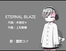 【雪歌ユフ】ETERNAL BLAZE(水樹奈々)【