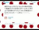 日本最大のゲームブログ(笑)はちま起稿の震災ネタが酷すぎる件