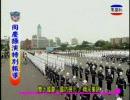 台湾 双十節の記念式典(中国語)