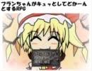 【RPGツクール】フランちゃんRPG 1回目【東方】