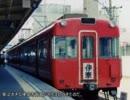 【迷列車で行こう】 編成の中の中 -名鉄7500系中間先頭車-