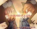 【はる★】HAKOBAKO PLAYER 歌ってみた【ハル。】 thumbnail