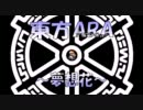 【東方卓遊偽】東方ARA【夢想花】