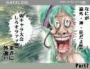 【MUGEN】なにが論外・神・狂だよ!!!弱キャラ大会しろオラァァ!!! part7