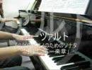 のだめ「モーツァルト2台ピアノのための~」弾いてみました【パポス】