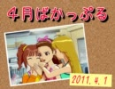 【Novelsm@ster】4月ばかっぷる【やよい