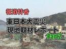 1/2【報道特番】「東日本大震災」現地取材レポート Part2[桜H23/4/2]