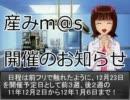 【12月23日】産みm@s開催告知【孕m@s包囲】