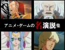 アニメ・ゲームの名演説集