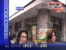 東日本大震災の記憶2 (フジテレビ午後18時頃まとめ)