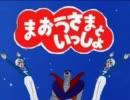 おもちゃのおっチャッアッー!!【チャージマン研!】