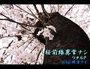 【健音テイ】桜前線異常ナシ【カバー】