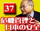 志方俊之 『危機管理と日本の安全』 #37  2010年日本の危機管理を振り返る(前編)