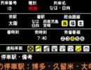 気まぐれ鉄道小ネタPART18-1 国鉄大阪駅に発着する列車【5:00~9:59】