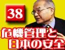 志方俊之 『危機管理と日本の安全』 #38  2010年日本の危機管理を振り返る(後編)