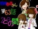 【春香ゲーム日和】居候 春香さん63