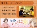 【花咲くいろは】ぼんぼりラジオ 花いろ放送局-第01回