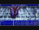 【PSP】FF4コンプリートコレクション ゼムス~ゼロムス戦【ラストバトル】