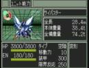 【スパロボEX】魔装機神サイバスター【BGM】