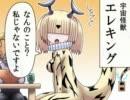 【特撮】『北川怪獣アパート』第32話【漫画】