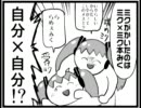 【ボーカロイド4コマ劇場】ボカロ漫画に