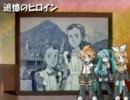 【初音ミク】追憶のヒロイン ver.0.01
