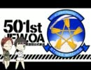 501st JFW.OA ~第五○一統合戦闘航空団公