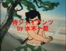 ♪侍ジャイアンツ(full) by 水木一郎