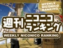 週刊ニコニコランキング #205 -4月第2週-