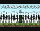 アイドルたちのマインクラフト 第001話 『新世界の夜明け』