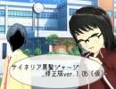 【MMD】サイネリア黒髪ジャージver最終