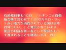 金子吉晴_4月12日経済産業省にパチンコ節電重課を要請