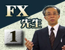 杉田勝 『FX先生』 第1回 「投資って何だろう?」